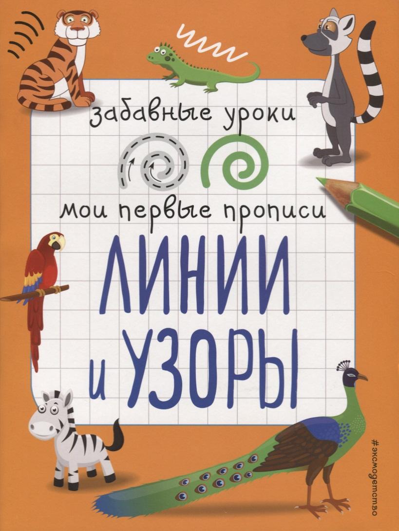 Абрикосова И. Линии и узоры