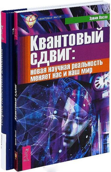 Квантовый сдвиг + Теория небесных влияний (комплект из 2 книг) квантовый сдвиг теория целостности вселенной точка хаоса комплект из 3 книг isbn 9785944351005