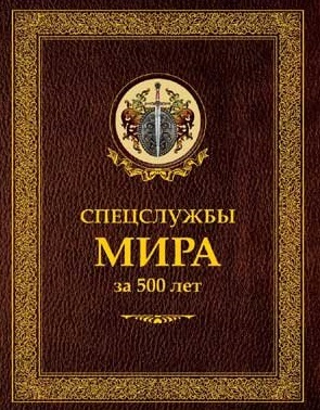 Спецслужбы мира за 500 лет