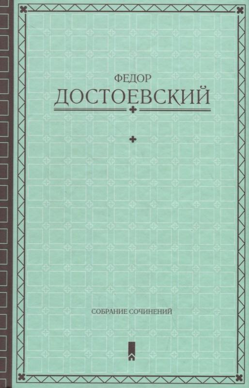 Достоевский Ф. Ф.М. Достоевский. Собрание сочинений в одной книге собрание сочинений в одной книге page 9