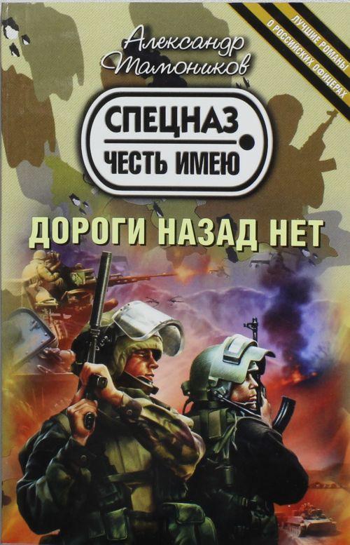 Тамоников А. Дороги назад нет набор инструментов shantou gepai worker tool set 622096 0799a