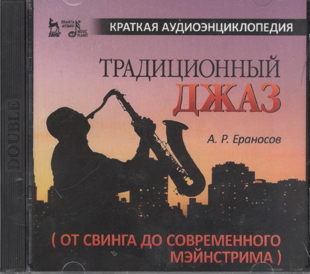 Ераносов А. Традиционный джаз (от свинга до современного мэйнстрима) (+2 CD) ISBN: 9785811412594