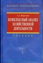 Комплексный анализ хоз. деятельности