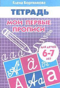 Бортникова Е. Мои первые прописи Р/т