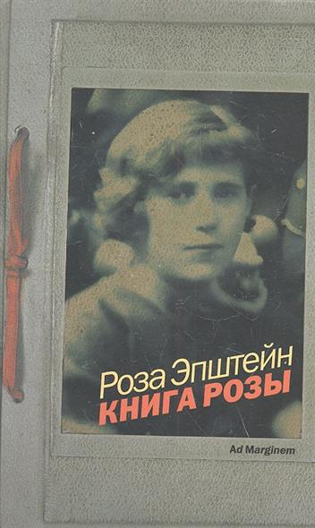 Эпштейн Р. Книга Розы эпштейн р книга розы