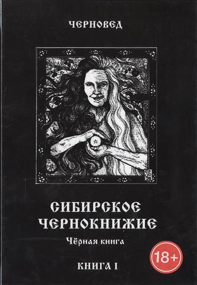 Черновед (сост.) Сибирское чернокнижие. Черная книга. Книга I