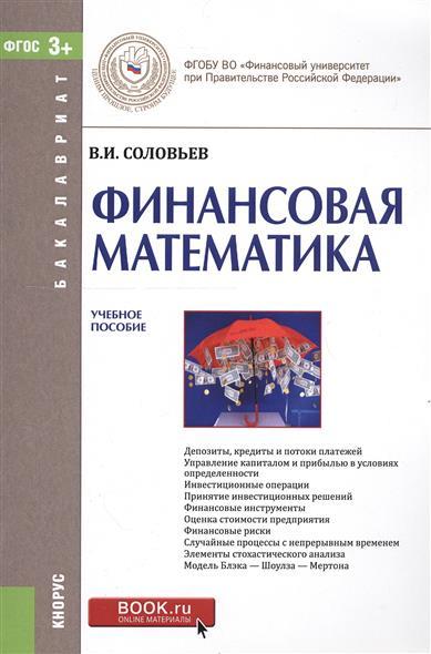 Соловьев В. Финансовая математика. Учебное пособие математика учебное пособие