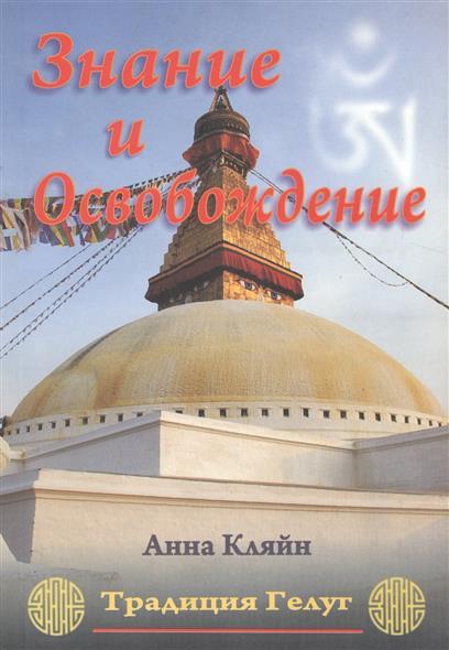 Знание и Освобождение. Тибетская буддийская эпистемология, обосновывающая трансформацию религиозного переживания