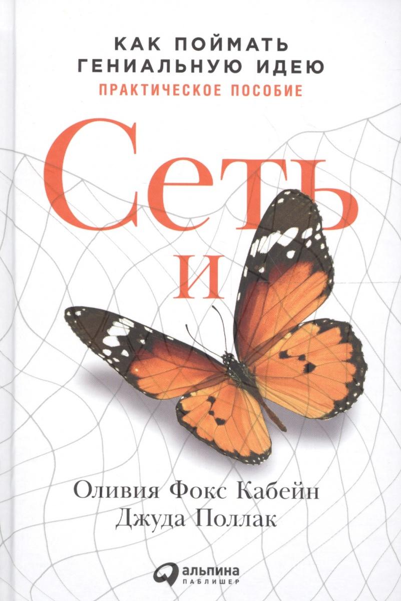 Сеть и бабочка. Искусство и практика революционного мышления от Читай-город