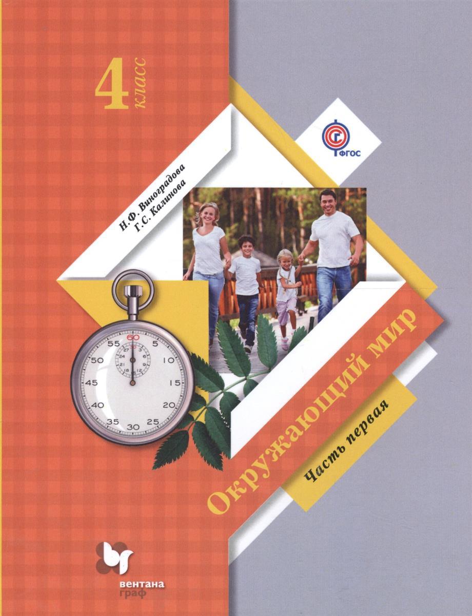 Окружающий мир. 4 класс. Учебник для учащихся общеобразовательных организаций