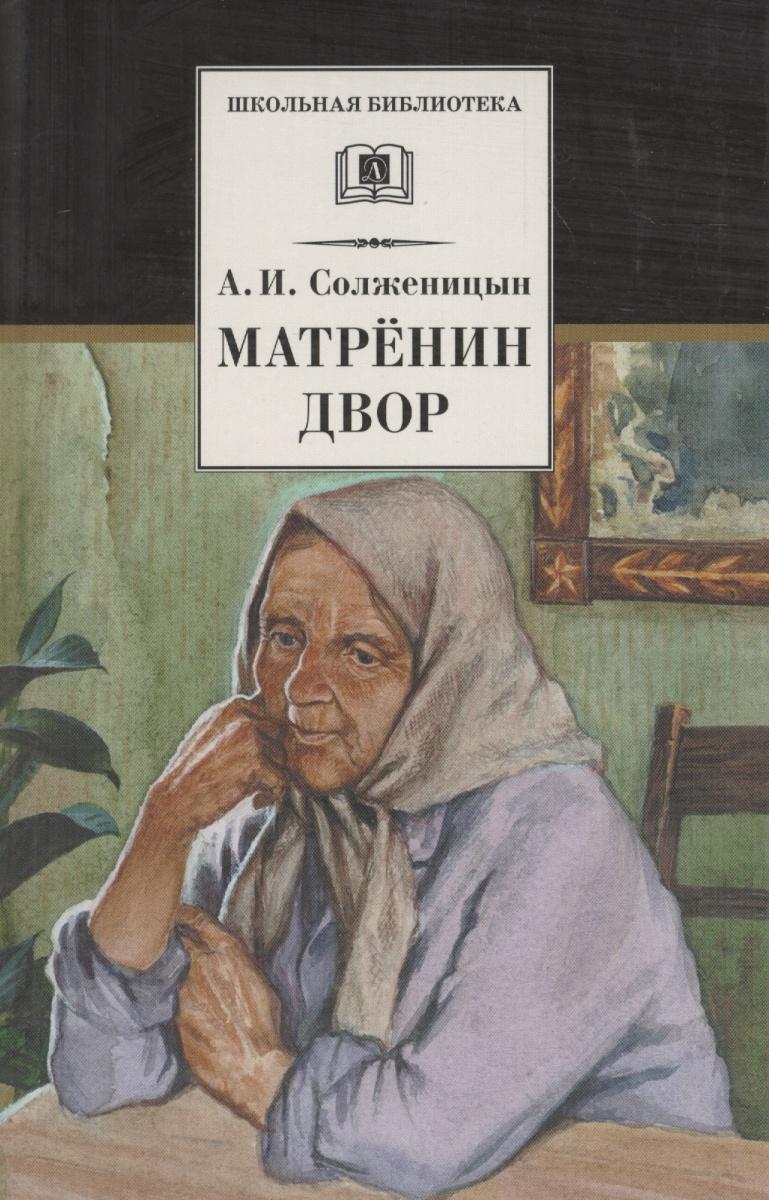 Солженицын А. Матренин двор сараскина л солженицын