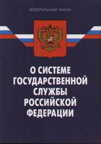 ФЗ О системе гос. службы РФ