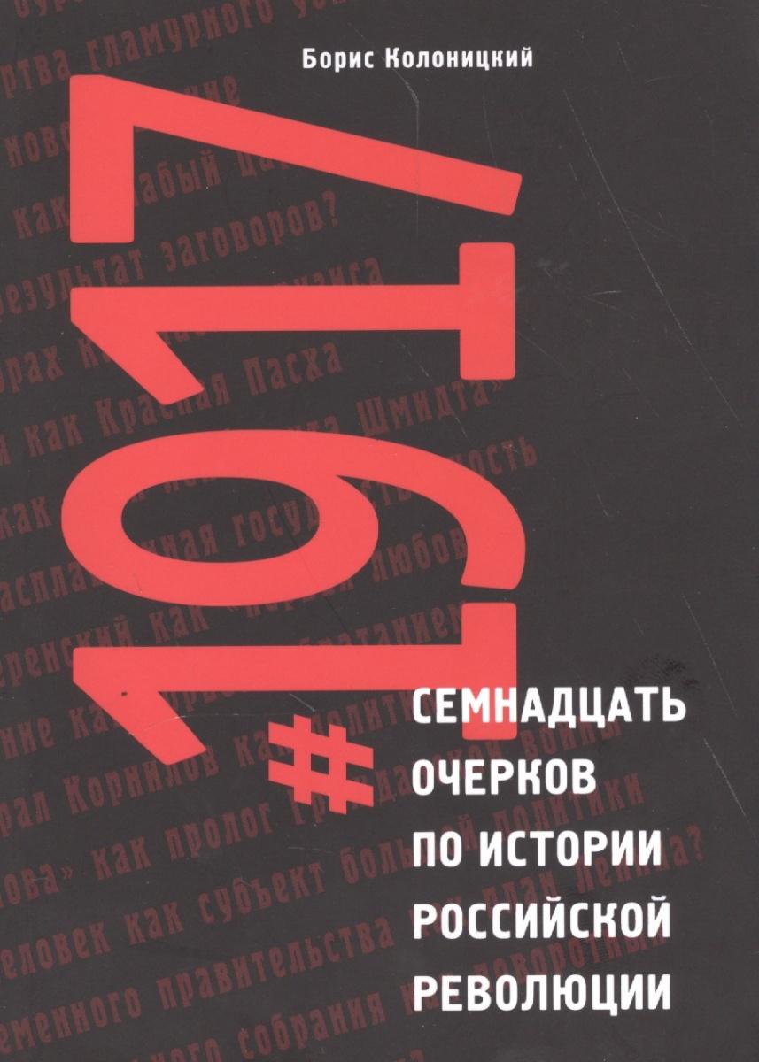Семнадцать очерков по истории Российской революции : 1917