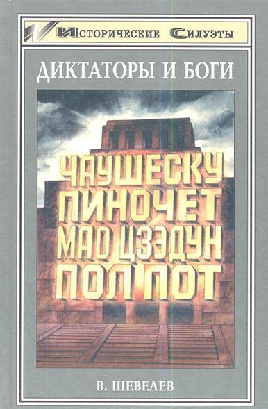 Диктаторы и боги