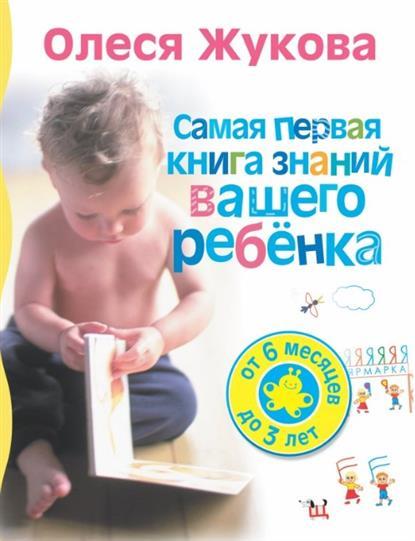 Жукова О. Самая первая книга знаний вашего ребенка от 6 месяцев до 3 лет цена