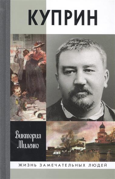 Миленко В. Куприн. Возмутитель спокойствия