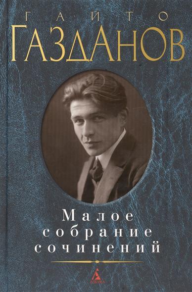Газданов Г. Гайто Газданов. Малое собрание сочинений