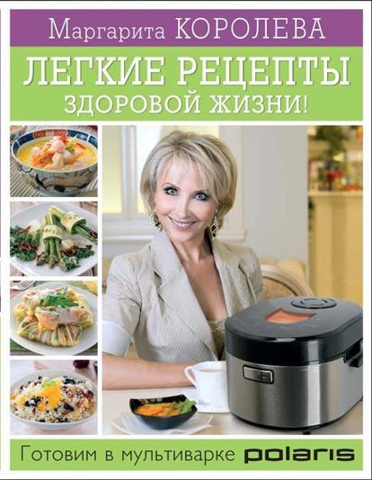 Королева М. Легкие рецепты здоровой жизни! Готовим в мультиварке готовим просто и вкусно лучшие рецепты 20 брошюр