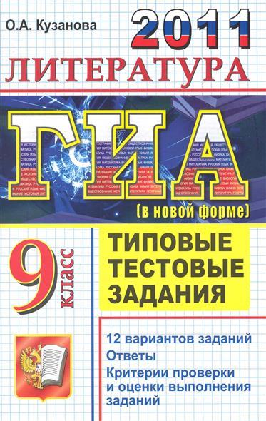 ГИА 2011 Литература 9 кл Типовые тест. задания