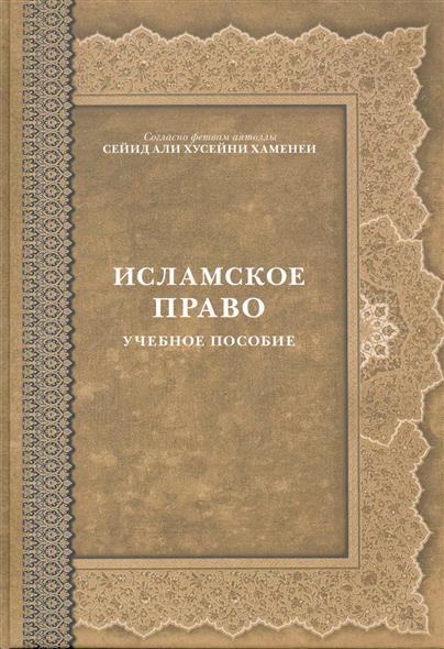 Зейналов Н. (пер). Исламское право Учеб. пос.