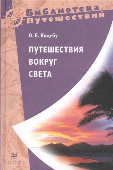 Коцебу О. Путешествия вокруг света обширный guangbo gbp0534 48k120 страница путешествия дневник путешествия кожа белый