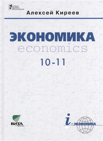 Экономика: Учебник для 10-11 классов общеобразовательных организаций. Базовый уровень образования. 7-е издание