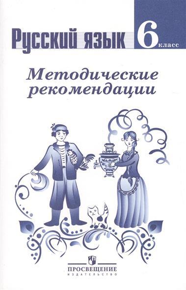 Русский язык. Методические рекомендации. 6 класс. Пособие для учителей общеобразовательных учреждений