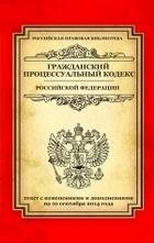 Гражданский процессуальный кодекс Российской Федерации. Тест с изменениями и дополнениями на 10 сентября 2014 года
