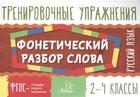 Тренировочные упражнения. Русский язык. Фонетический разбор слова. 2-4 классы