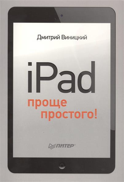 цена на Виницкий Д. iPad проще простого!