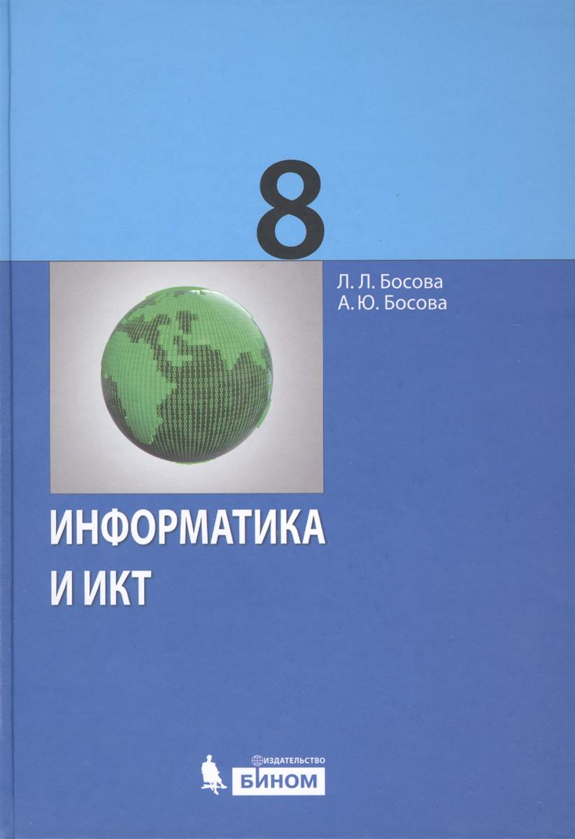Л.л босова а.ю босова информатика и икт: учебник для 8 класса