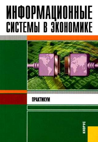 Информационные системы в экономике Практикум