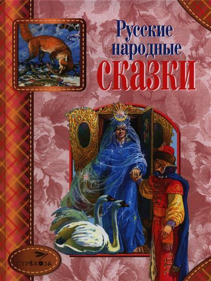 Капица О., Афанасьев А. Русские народные сказки цена