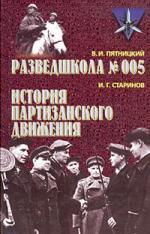 Коммандос 26 Разведшкола №005 История партизанского движения