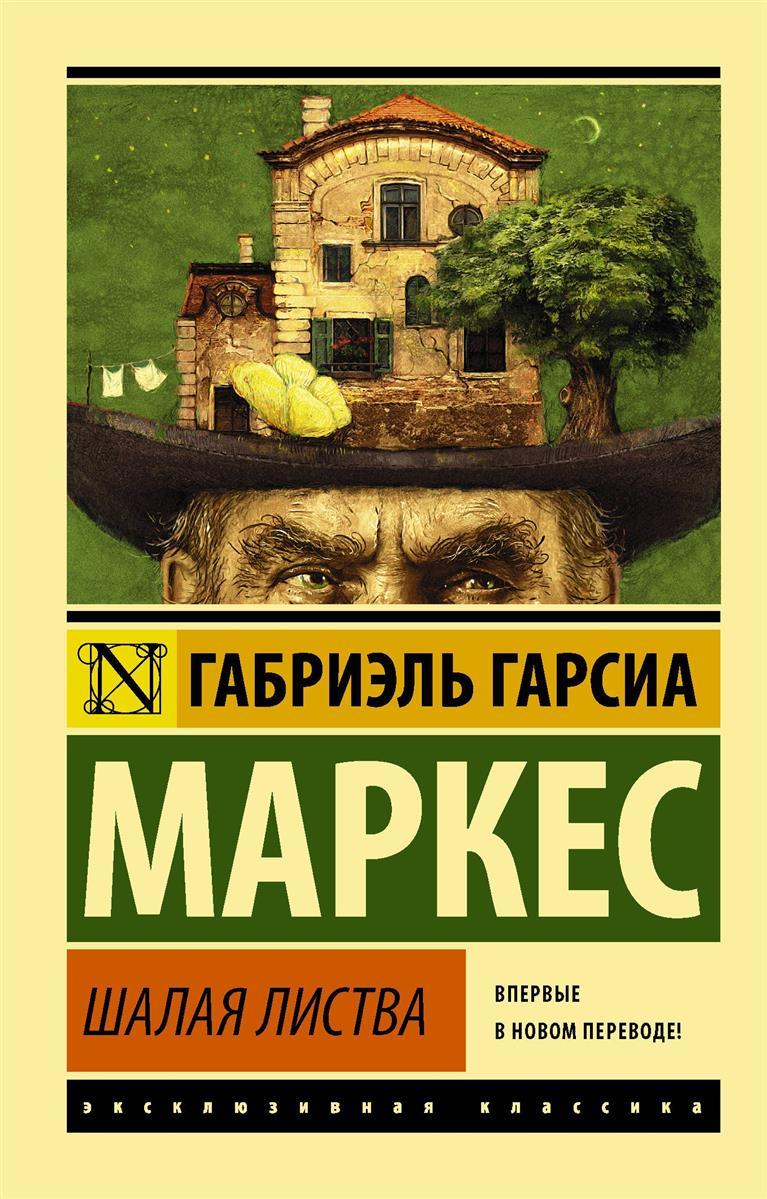 Маркес Г. Шалая листва
