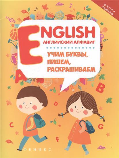 English. Английский алфавит: Учим буквы, пишем, раскрашиваем