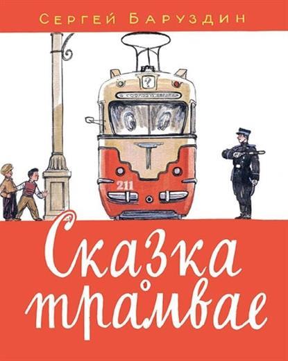 Баруздин С.: Сказка о трамвае