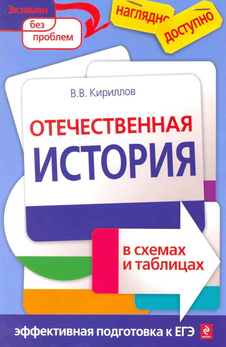 Кириллов В. Отечественная история в схемах и таблицах