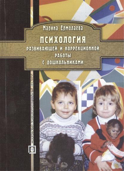 Психология развивающей и коррекционной работы с дошкольниками. 3-е издание, исправленное