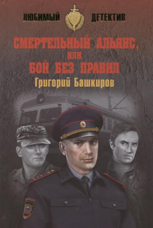 Башкиров Г. Смертельный альянс, или Бой без правил цена