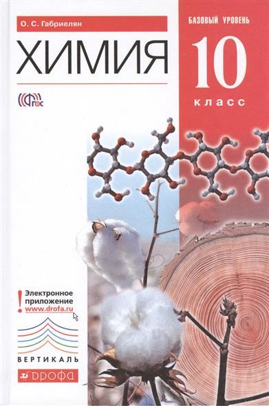 Габриэлян О. Химия. Учебник. Базовый уровень. 10 класс. 2-е издание, стереотипное габриэлян остроумов химия вводный курс 7 класс дрофа в москве
