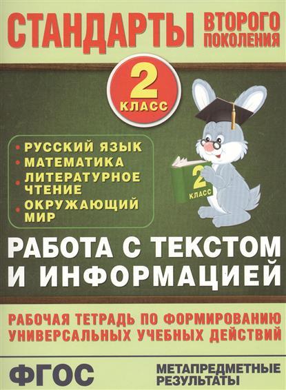 Работа с текстом и информацией. 2 класс. Русский язык, математика, литературное чтение, окружающий мир. Рабочая тетрадь по формированию универсальных учебных действий