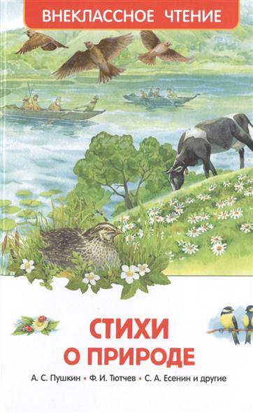 Пушкин А.: Стихи о природе