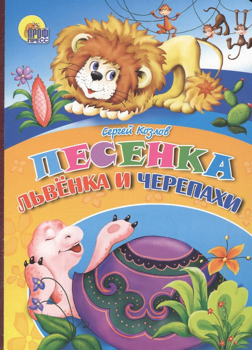 Козлов С. Песенка Львенка и Черепахи ISBN: 9785378008025 владимир козлов седьмоенебо маршрут счастья
