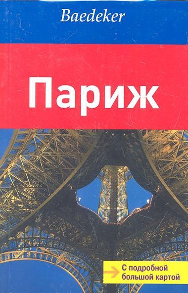 Путеводитель Париж С подробной большой картой