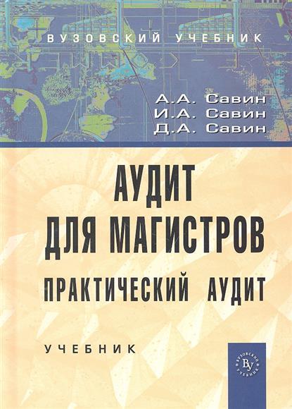Савин А., Савин И. и др. Аудит для магистров Практический аудит Учебник аудит учебник