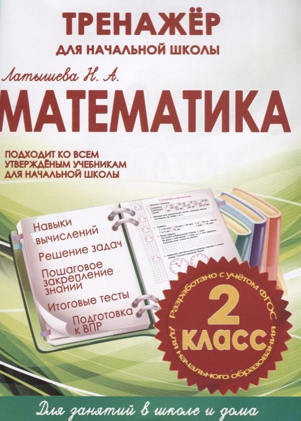 Математика. 2 класс. Тренажер для начальной школы