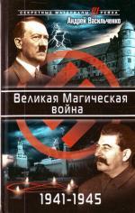 Великая Магическая война 1941-1945