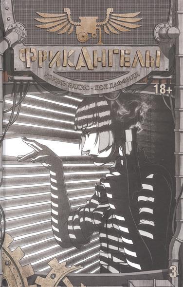 Эллис Э., Даффилд П. Фрикангелы. Книга третья уоррен эллис деревья книга 1 в тени