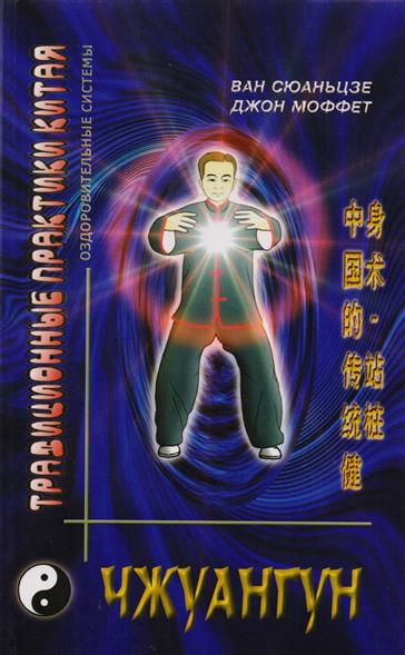 Чжуангун. Традиционное китайское искусство укрепления здоровья - стояние столбом